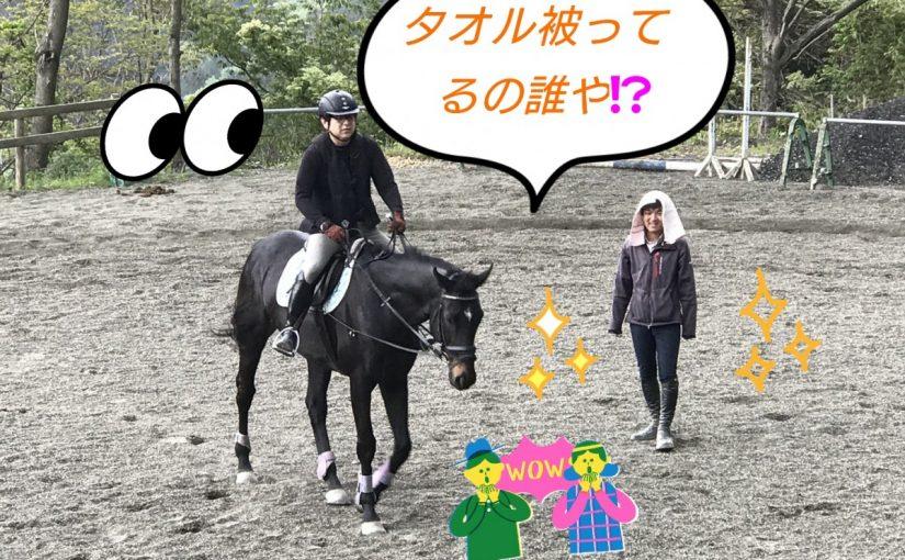 [越生の乗馬クラブ]誰ですか!?