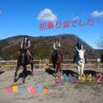 [越生の乗馬クラブ]初乗り・新年会です!!