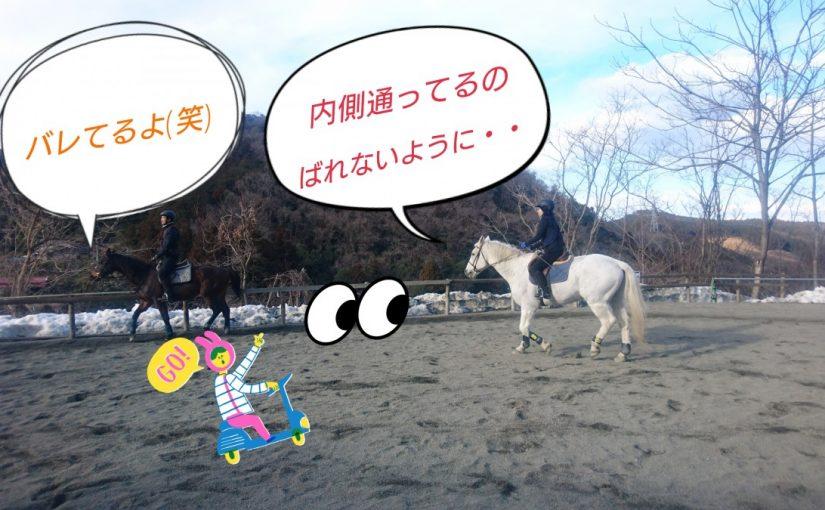 [越生の乗馬クラブ]ばれてないよな!?