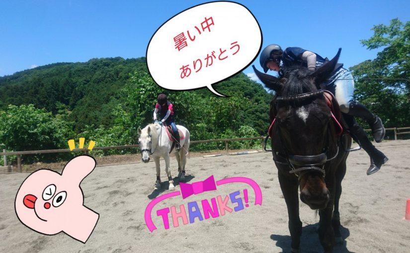 [越生の乗馬クラブ]暑い中ありがとうね~